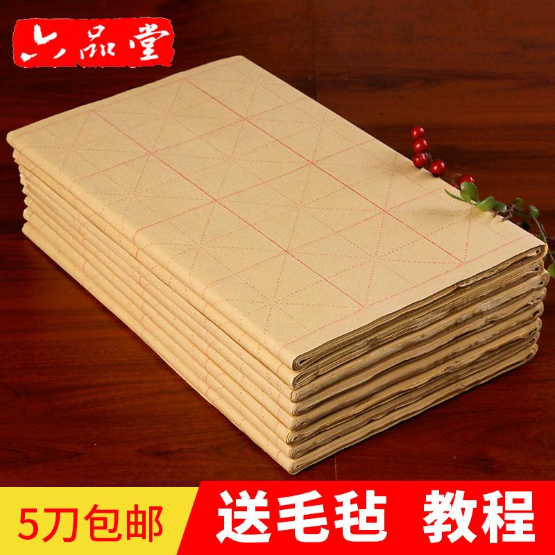 六品堂毛边纸米字格批发毛笔字纸手工书法练习专用宣纸初学者加厚