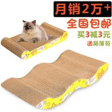 猫抓板猫咪抓垫玩具用品瓦楞纸磨抓猫咪磨爪器猫爪板送猫薄荷包邮