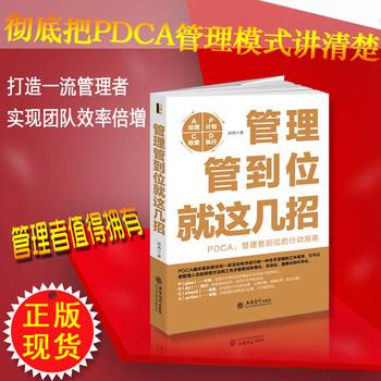 管理管到位就这几招关于中小企业开公司制度流程员工人事团队PDCA循环工作法则质量行政生产经营运营管理学类的正版畅销书籍去梯言