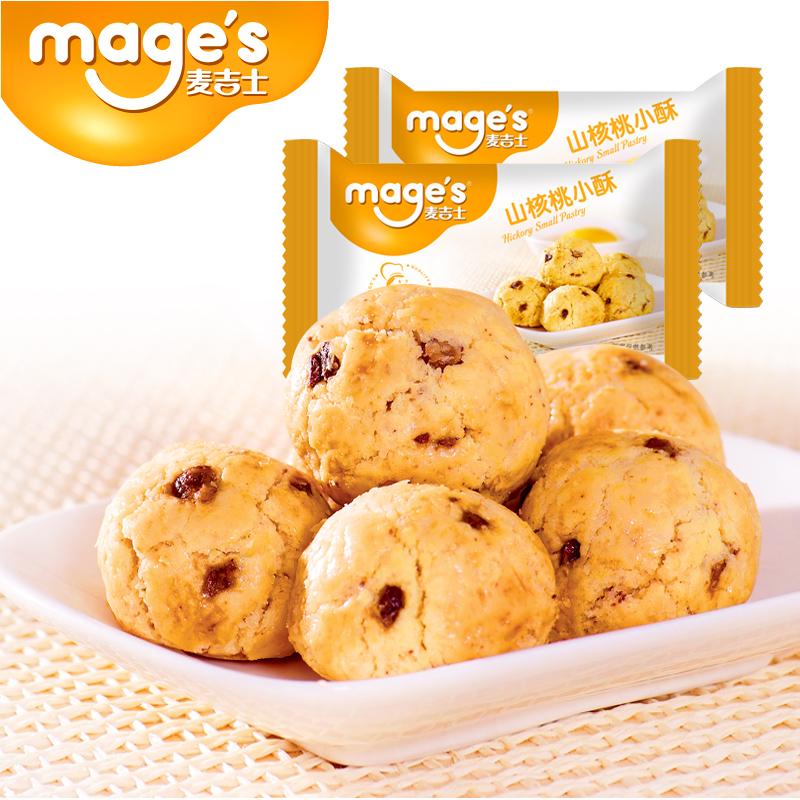 麦吉士1500g小酥组合 山核桃味/芝麻味/花生味一口酥休闲食品零食