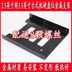 2.5英寸转3.5英寸台式机硬盘位支架SSD固态机械硬盘托架送螺丝