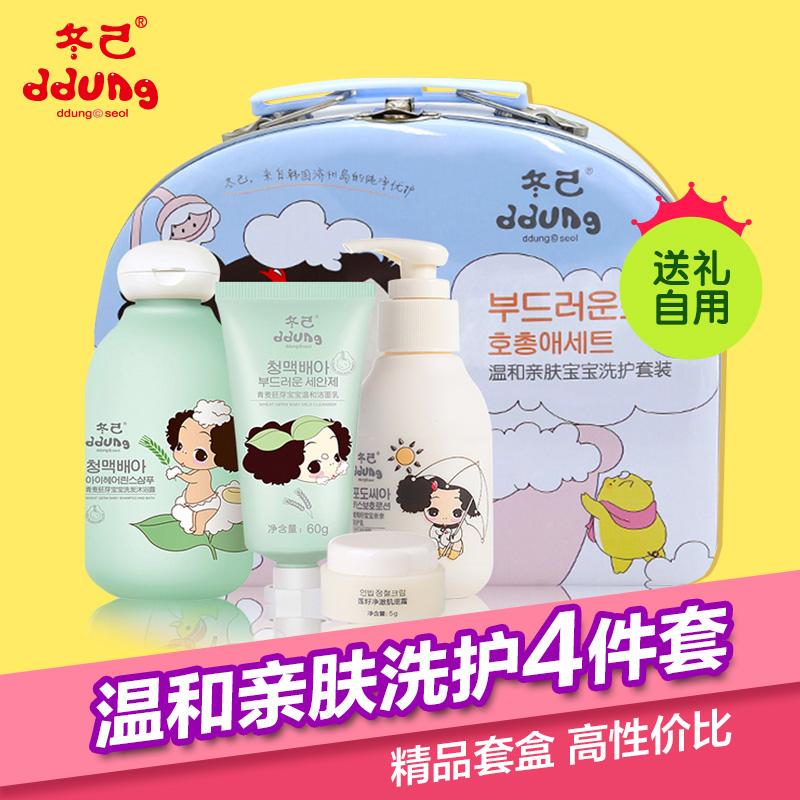 韩国冬己宝宝洗护套装礼盒 儿童洗发沐浴二合一 护肤套装 正品