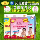 小布头一次性婴儿三角巾纸尿裤T型纸尿片新生儿宝宝隔尿垫巾S/M/L