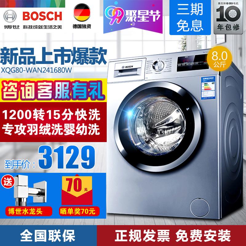 自动家用变频滚筒洗衣机