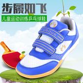 包邮 儿童运动鞋 TNS泰诺斯 乒乓球训练鞋 儿童乒乓球鞋 正品