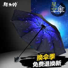 全自动晴雨伞折叠韩国小清新黑胶遮阳伞防晒紫外线女太阳伞男两用