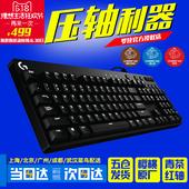罗技G610背光有线游戏机械键盘104键无冲cherry樱桃青轴茶轴红轴