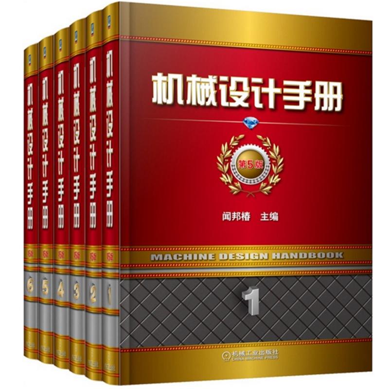 机械零件设计基础教程书籍