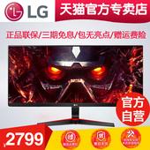【LG官方专卖店】 34UM69G-B 34寸21:9 宽屏电竞显示器