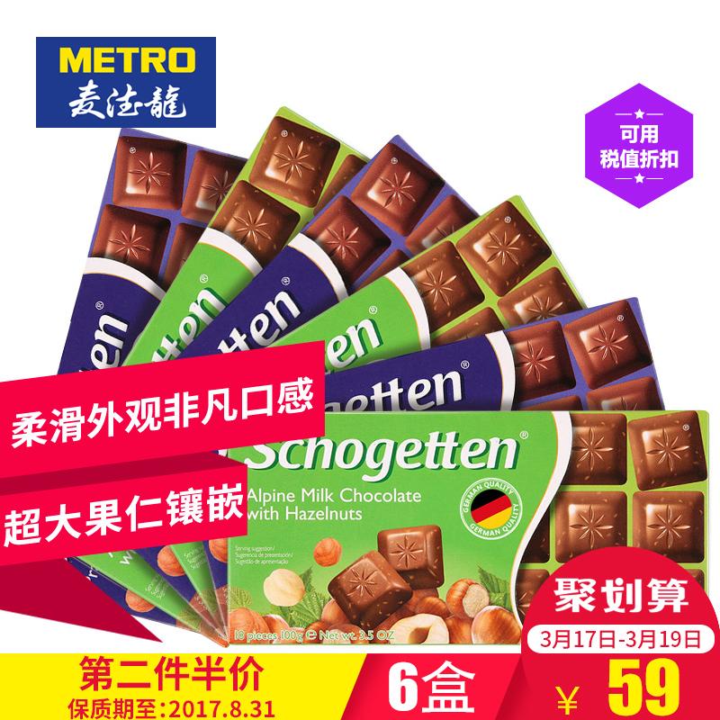 包邮 麦德龙德国进口斯格登巧克力(牛奶榛仁+果仁夹心)100g*3