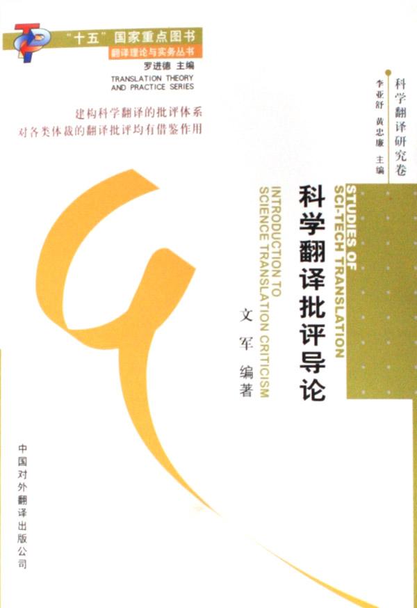 畅销书籍百科知识科学翻译批评导论