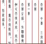 电子版三字经合集钢笔硬钱书法字帖临摹对照小篆中庸大学篆体