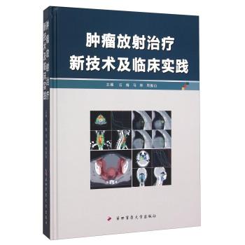 R4库☆肿瘤放射治疗新技术及临床实践 石梅9787566208200第四军医大学出版社