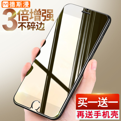 iphone6钢化膜苹果6s玻璃膜6splus全屏抗蓝光i7手机贴膜六puls七