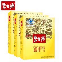 碧生源牌减肥茶 2.5g/袋*15袋/盒*4盒*3盒套餐
