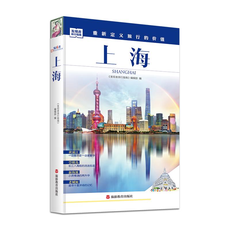 上海历史地理文化自驾游摄影书籍发现者旅行指南深度旅游景区文化读本价值年重新定义旅行2016上海市旅游攻略指南书
