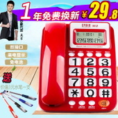 渴望 B280有线电话机座机 办公家用商务固定电话机 双接口免电池
