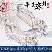 复古草鞋 手工 凉鞋 男女夏季拖鞋 潮红军大码 纯手工黄麻编织鞋 草鞋