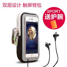 跑步手机包运动手机臂包臂带臂套手腕包苹果6S 7plus男女通用臂包