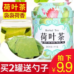 【拍下9.9元】四月茶侬花草茶 清新荷叶茶30g罐新鲜干荷叶花茶叶
