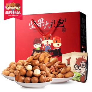 【天猫超市】三只松鼠 年货大礼包1430g 零食干果礼盒每日坚果7袋