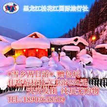雪乡旅游 住宿炕标双人间独立卫浴包炕 哈尔滨出发雪乡两日直通车
