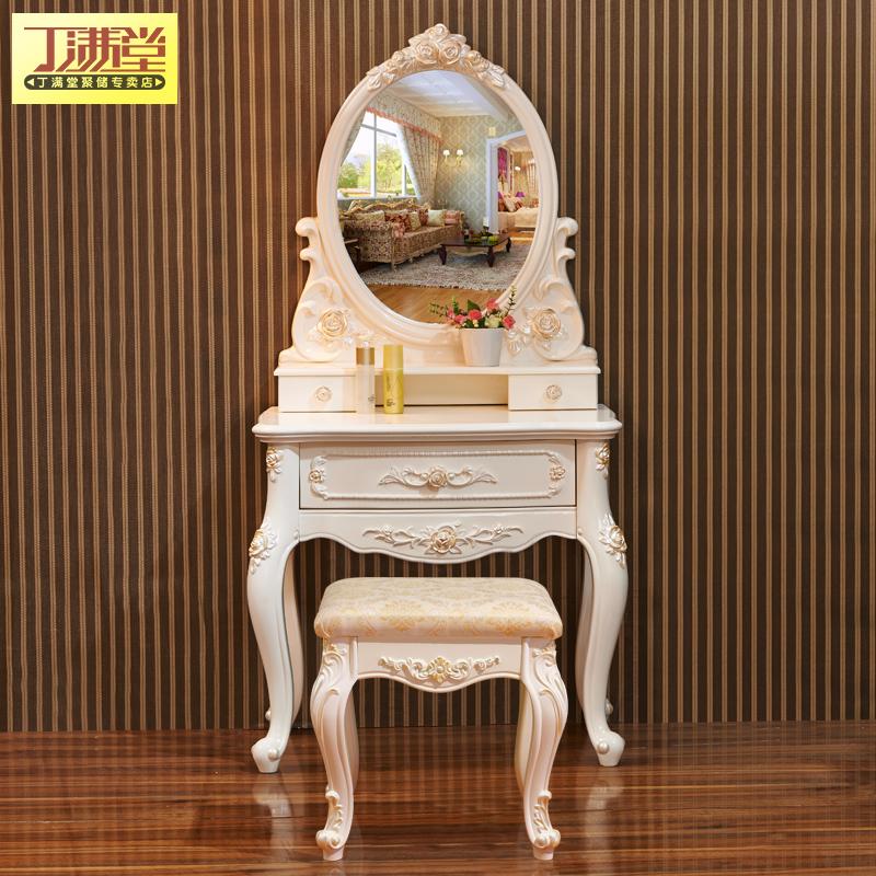 丁满堂家具欧式梳妆台卧室小户型现代简约法式雕花台