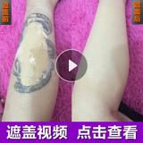 秀妮可纹身遮瑕膏手术疤痕胎记雀斑痘印强力遮盖液笔棒持久防水
