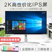 翔野24英寸电脑显示器2K窄边高清IPS电竞游戏台式液晶显示屏幕23
