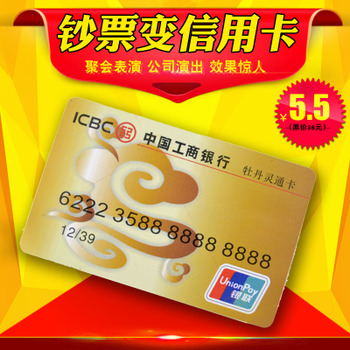 钱变信用卡 视觉变幻  魔术道具六一儿童节礼物礼品