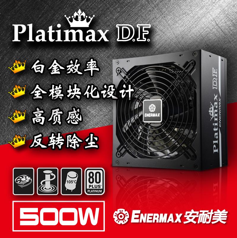 安耐美白金500W机箱电源Platimax D.F.550W白金全模块化EPF500AWT