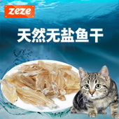 Zeze小鱼干猫零食无盐小鱼干猫零食洁齿美毛补钙猫咪猫粮小鱼干