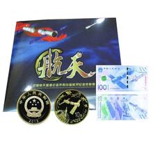 航天卡币.中国航天纪念币纪念钞.航天梦流通纪念币纪念钞 中泉正品