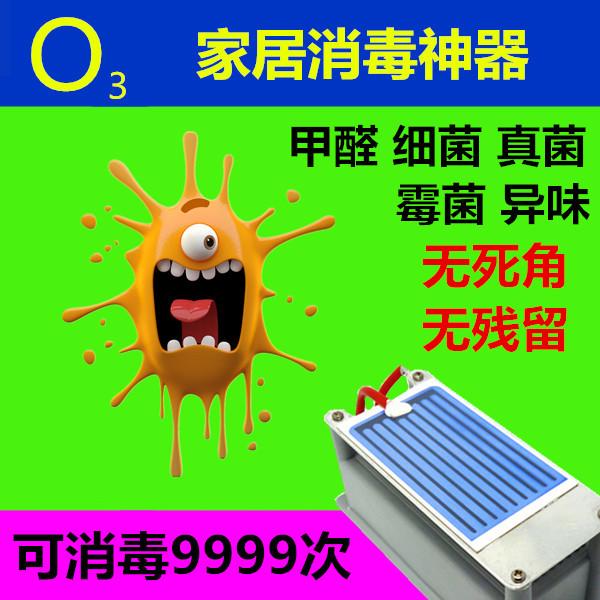 家用甲醛臭氧消毒殺菌螨蟲空氣凈化器耗材紫外線