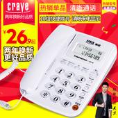 渴望  B118  电话机 座机 固定电话 来电显示 免电池办公家用固话