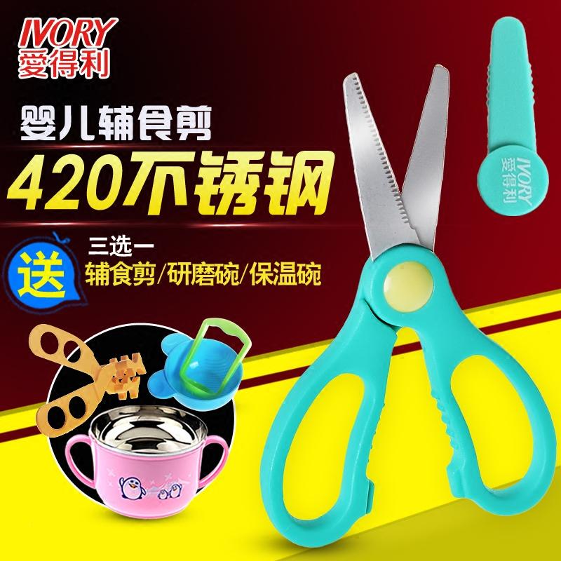 爱得利婴儿辅食剪儿童宝宝手动研磨器餐具粉碎工具食物不锈钢剪刀