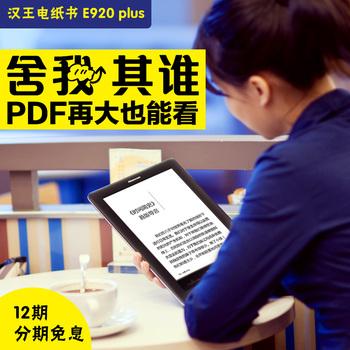 送12礼 汉王电纸书E920 PLUS 9.7