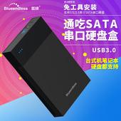 通用3.5英寸移动硬盘盒子USB3.0串口SATA硬盘座2.5笔记本电脑台式
