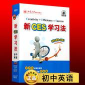 2017新ces学习法初中英语清华学霸学习法新CES北大卓越学而优DVD