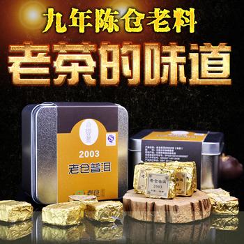 买3送1 云南普洱茶茶砖熟茶老仓特级03小金砖高香型小沱茶