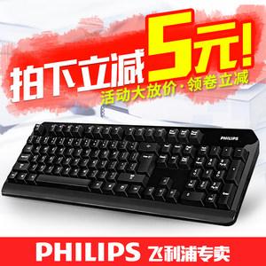 飞利浦键盘有线 USB台式笔记本办公