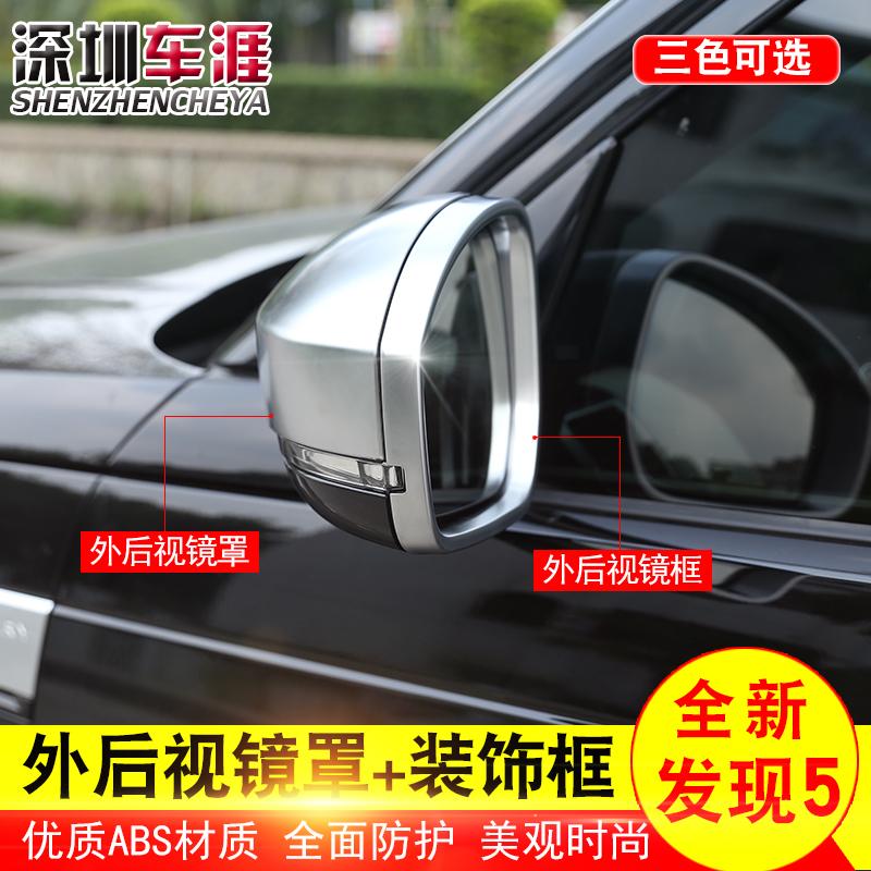 路虎2017新发现5外饰改装配件发现5倒车镜后视镜装饰框罩保护贴片