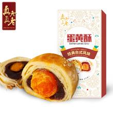 【天猫超市】真真老老豆沙蛋黄酥馅饼点心60g*2糕点蛋糕美味零食