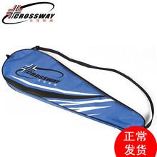 正品克洛斯威羽毛球拍拍包2支装单肩拍套防水防尘羽毛球拍袋子