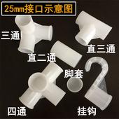 简易布衣柜鞋架配件零件接口接头塑料连接件加厚三通四通25mm19mm