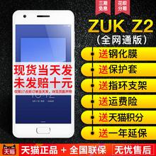 【当天发送壳膜】联想zuk Z2全网通5英寸双卡智能手机有Pro尊享版