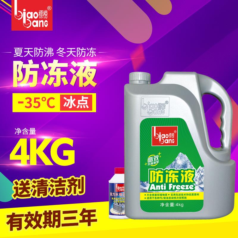 标榜发动机高效防冻液汽车通用防冻液红色绿色防沸防锈冷却液4kg