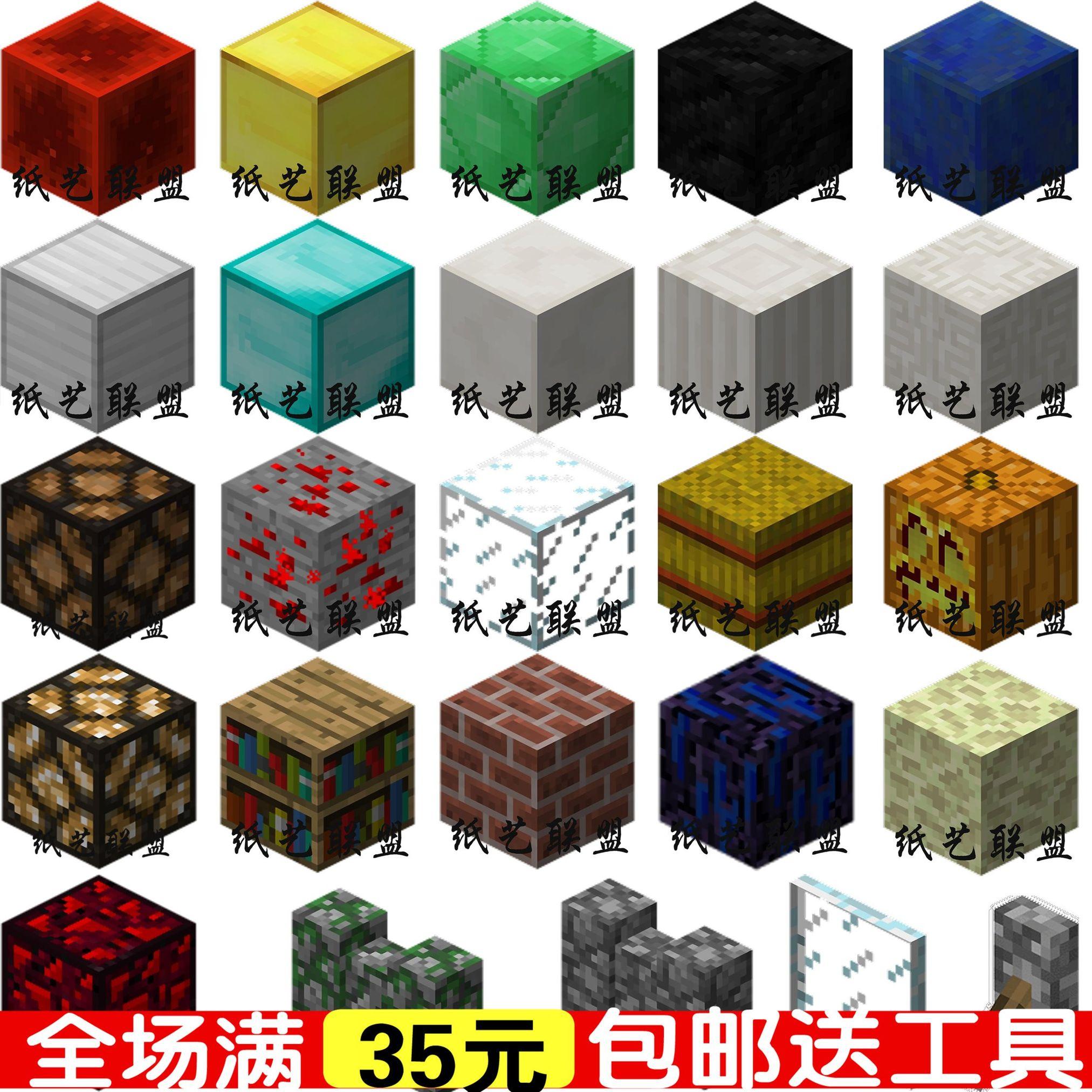 Minecraft我的世界周边玩具纸模型方块大全手工制作 6*6*6厘米 ②