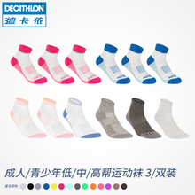 迪卡侬 运动袜子男女夏季低帮浅口加厚吸汗中筒长筒短袜 ARTENGO