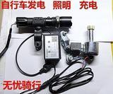 清仓厂家促销6v自行车发电机配1代5v稳压器USB口车灯导航手机充电